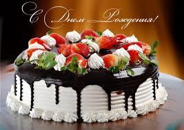 Поздравления с днем рождения - торт.jpg