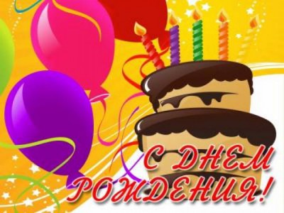 Поздравления с днем рождения - thumb_1468552a578b9c5fa5.jpg