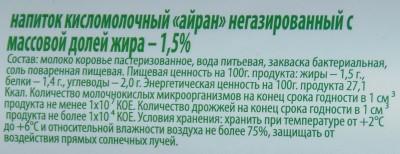 Айран - разновидность кисломолочного напитка - P7100059.JPG