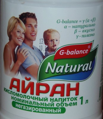 Айран - разновидность кисломолочного напитка - P7100056.JPG