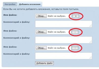 Новости нашего форума - Mutiple File Upload.jpg