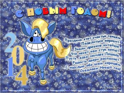 Поздравления с праздниками - otkrytka_s_novym_godom_loshadi_2014.jpg