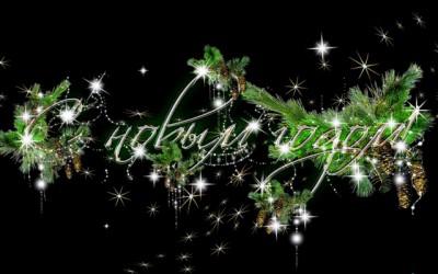 Поздравления с праздниками - 1263297647_www.psmasters.ru_s-novym-godom-3.jpg