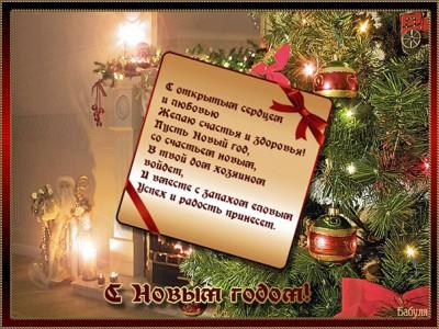 Поздравления с праздниками - открытка.jpg
