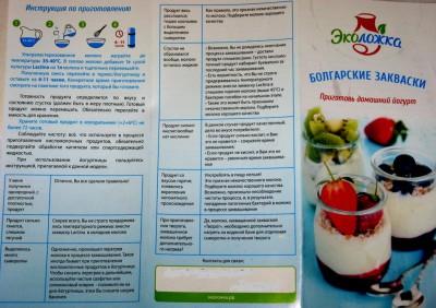 Что Вы используете в качестве закваски для йогурта? - 02_Zakvaski_Ecospoon.JPG