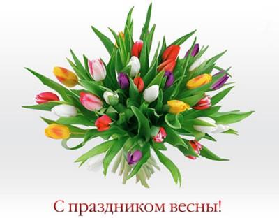 Поздравления с праздниками - 8 Марта.jpg