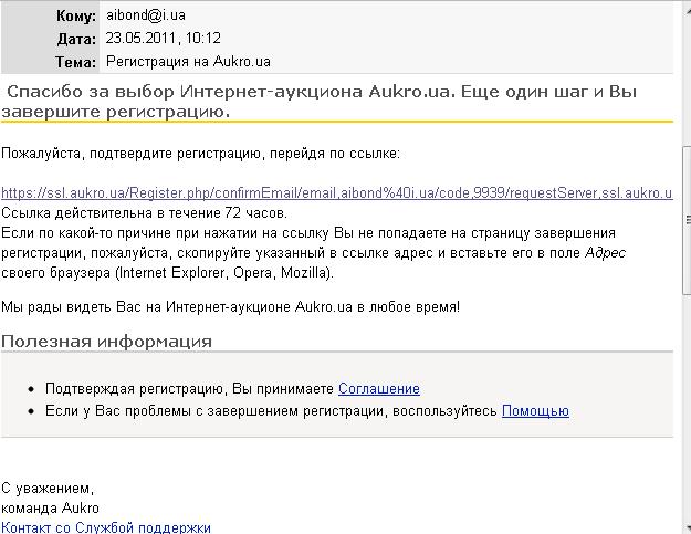 Вот тут указано в письме что нужно нажать-кликнуть по ссылке и попасть на Аукро ссылка, как тут указано, действительна лишь 72 часа - так что вы напрасно ждете три месяца, начните все сначала  - Довесок до рег в Аукро.png