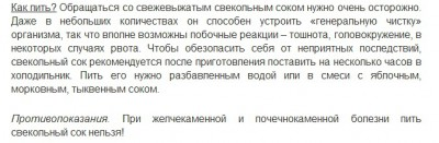 Легальный допинг: свекольный сок - Сохраненное изображение 2014-11-21_12-33-13.295.jpg