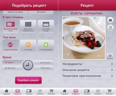 Современный гаджет для кухни - Электронная кулинарная книга - akadimiya-500x416.jpg