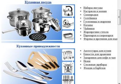 Из каких материалов должна быть кухонная посуда? - Кухонная посуда и принадлежности.jpg