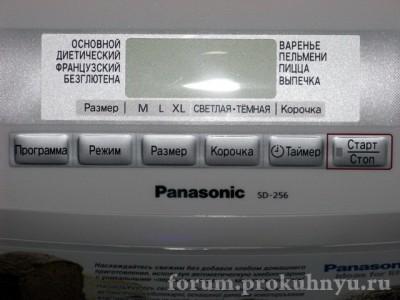 Хлебопечка Panasonic SD-256 WTS - 04_Khlebopechka_Panasonic_SD-256.JPG