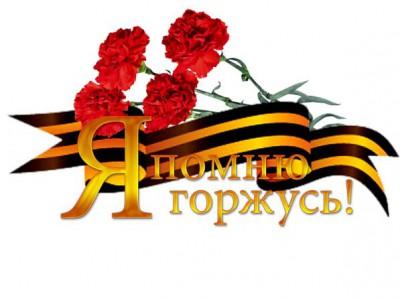 Поздравления с праздниками - 9 May.jpg
