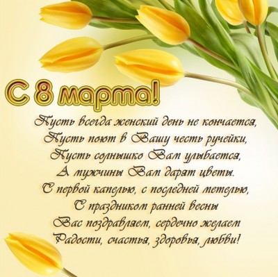 Поздравления с праздниками - 8marta.jpg