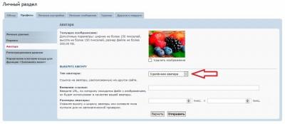 Форум обновлён с версии 3.0.12 до версии 3.2.0 - Аватар.jpg
