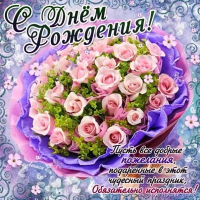 Поздравления с днем рождения - 5448766.jpeg