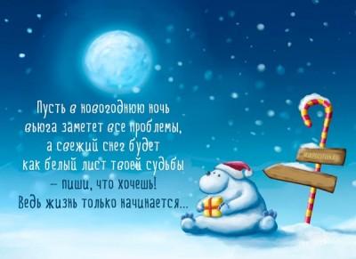 Поздравления с праздниками - pozdravleniya-kollegam-na-novyy-god-2018-7.jpg