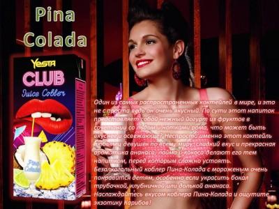 Juice Cobler - новинка в мире напитков  - Slide9.JPG