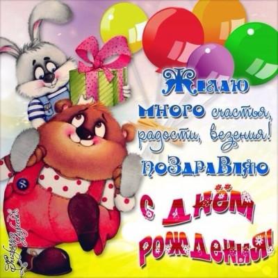 Поздравления с днем рождения - original_nye_tosty_s_dnem_rozhdenija.jpg
