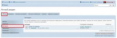 FAQ - часто задаваемые вопросы - Закладки_3.jpg