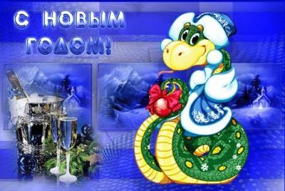 Поздравления с праздниками - S_Novim_Godom.jpg