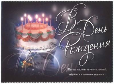 Поздравления с днем рождения - 3712424.jpg