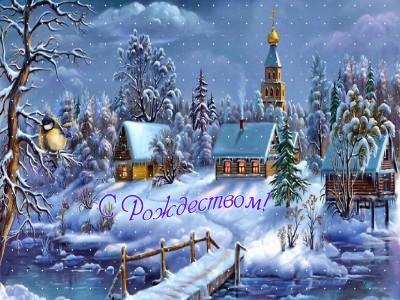 Поздравления с праздниками - рождество.jpg