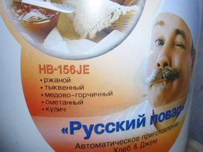 Ржаной хлеб в хлебопечке. Рецепты - Хлебопечка 002.jpg