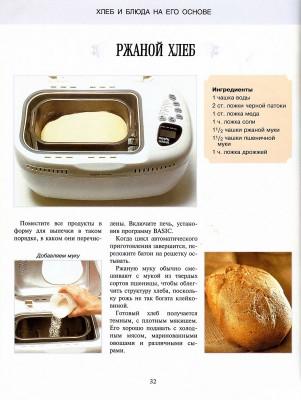 Ржаной хлеб в хлебопечке. Рецепты - img156-002.jpg