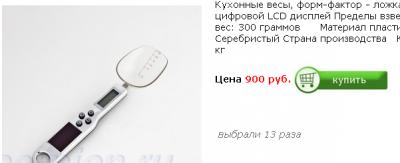 Оригинальные полезные приспособления для кухни - дозатор.png