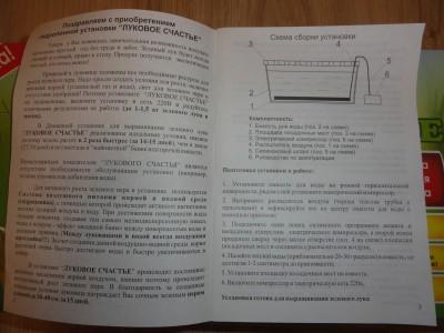 Принцип работы - DSC02645.JPG