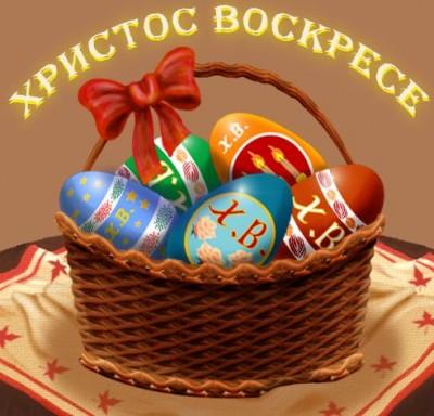 Поздравления с праздниками - Христос Воскресе.jpg