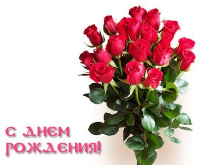 С днем рождения  - s_dnem_rogdeniya.jpg